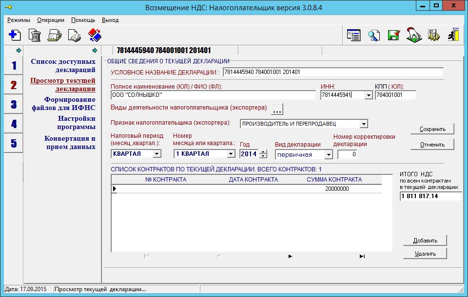 Программа для подтверждения 0 ставки ндс скачать